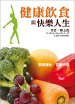 Healthy Eating Wholesome Living (Chinese)